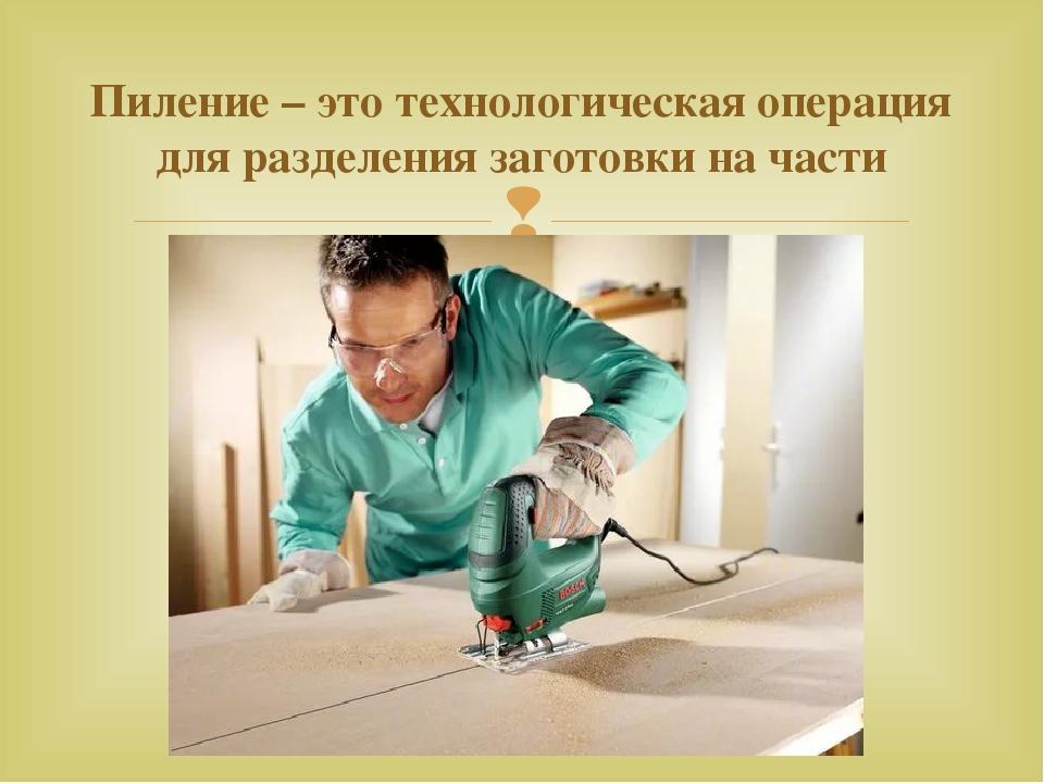 Пиление – это технологическая операция для разделения заготовки на части 