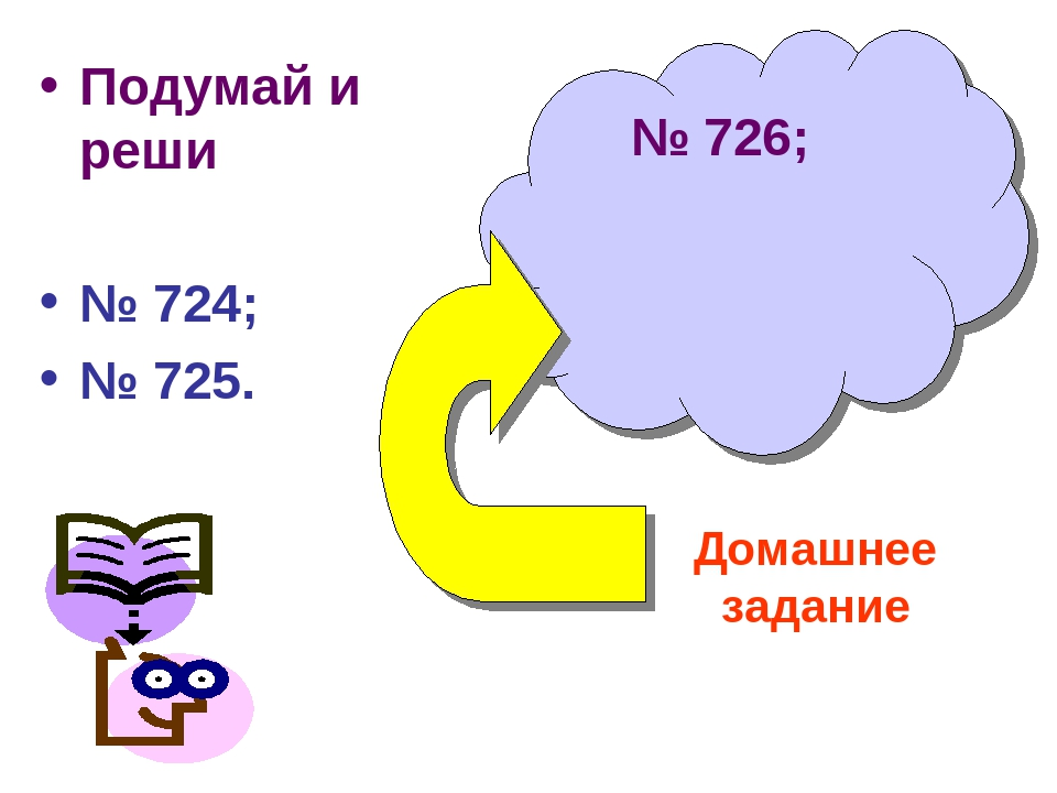 Подумай и реши № 724; № 725. Домашнее задание № 726;
