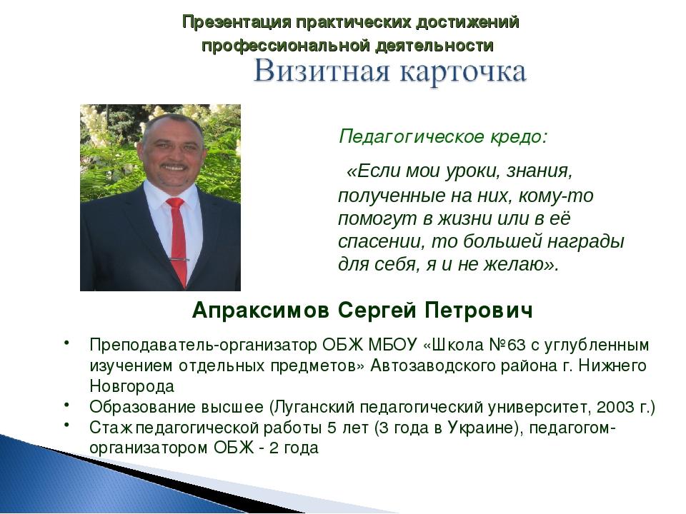 Презентация практических достижений профессиональной деятельности Апраксимов...