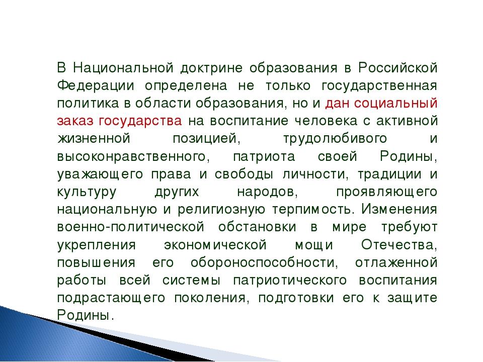 В Национальной доктрине образования в Российской Федерации определена не толь...