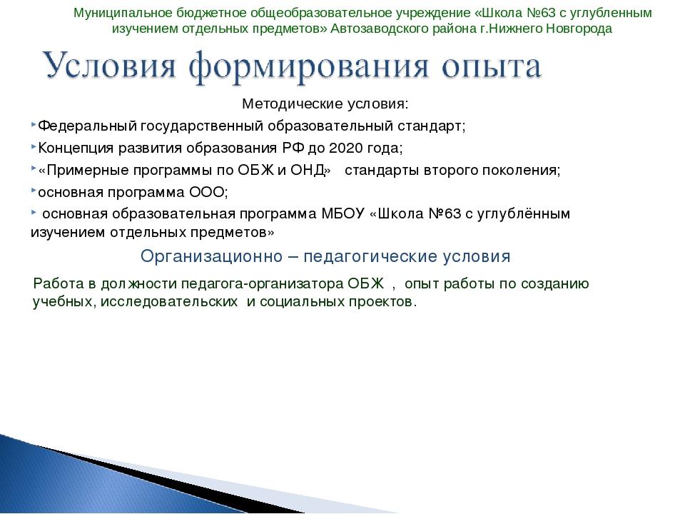 Муниципальное бюджетное общеобразовательное учреждение «Школа №63 с углубленн...