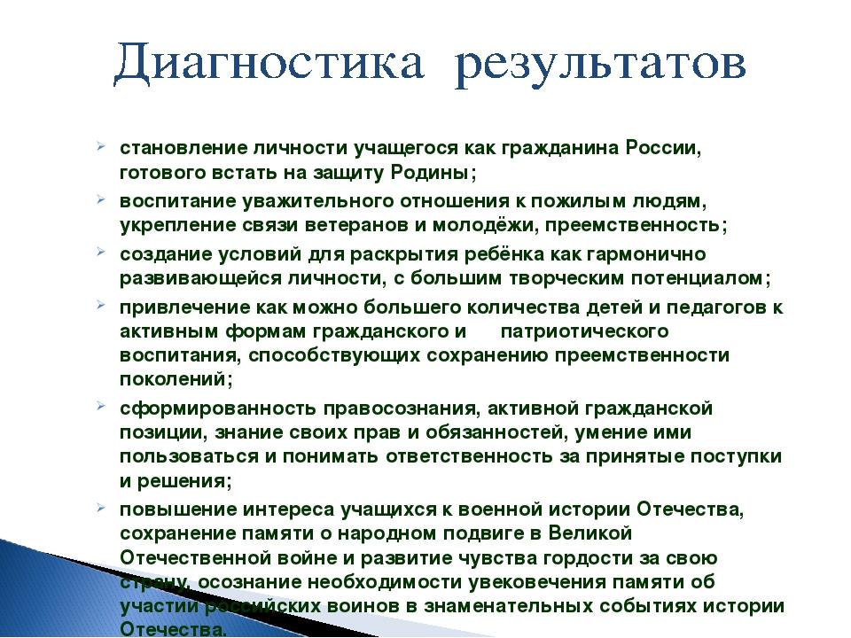 становление личности учащегося как гражданина России, готового встать на защи...