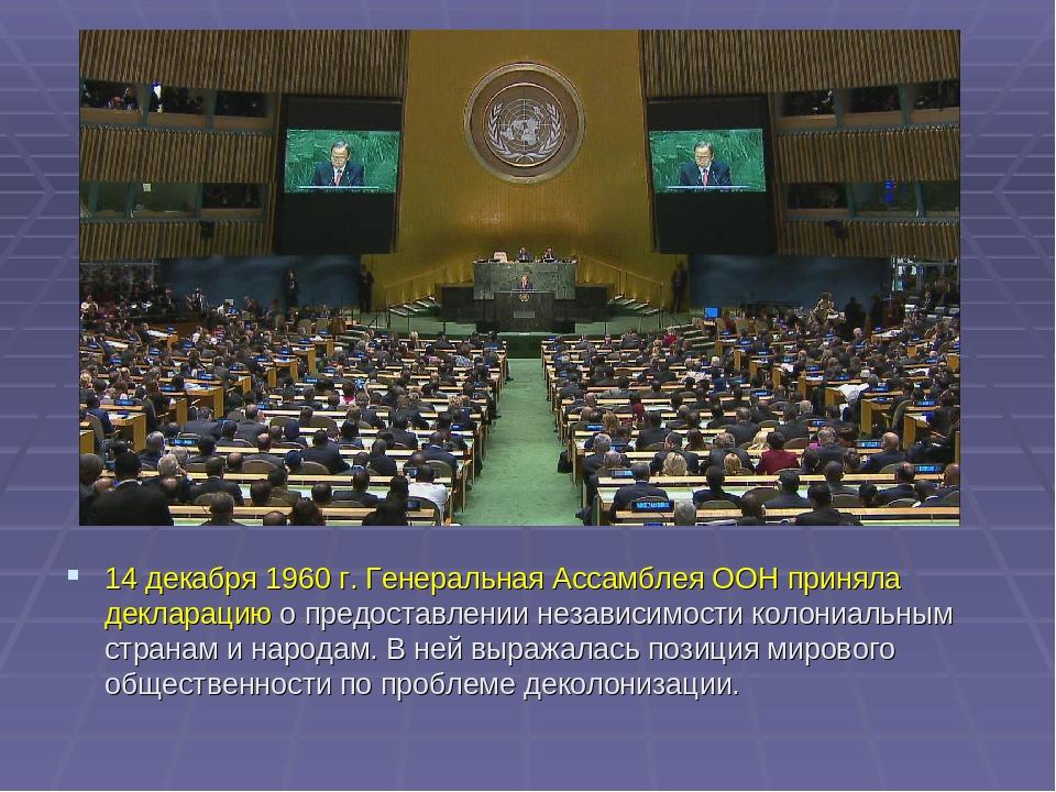 14 декабря 1960 г. Генеральная Ассамблея ООН приняла декларацию о предоставле...