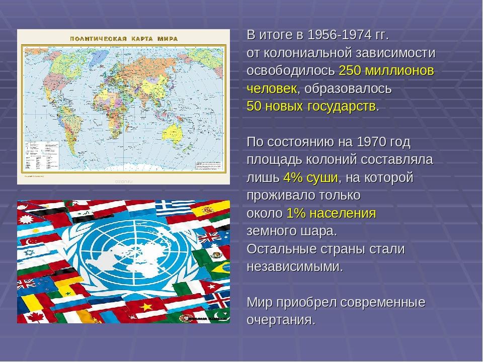 В итоге в 1956-1974 гг. от колониальной зависимости освободилось 250 миллионо...