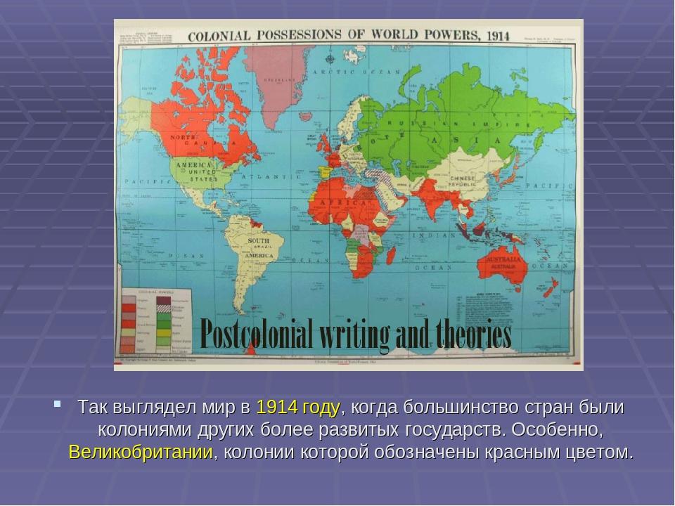 Так выглядел мир в 1914 году, когда большинство стран были колониями других б...