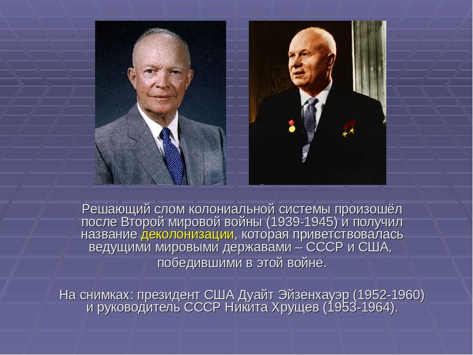 Решающий слом колониальной системы произошёл послеВторой мировой войны (1939...
