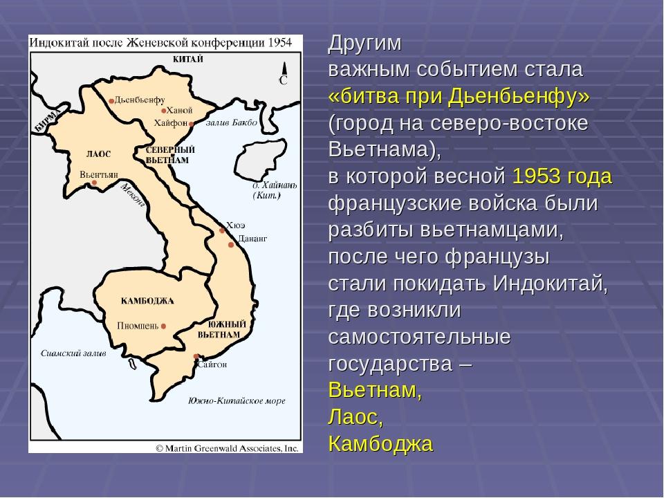 Другим важным событием стала «битва при Дьенбьенфу» (город на северо-востоке...