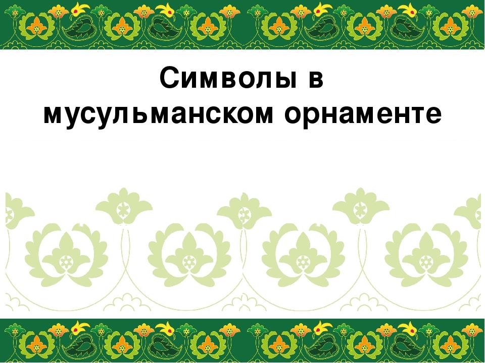 Вашим, картинки с татарским орнаментом для презентаций