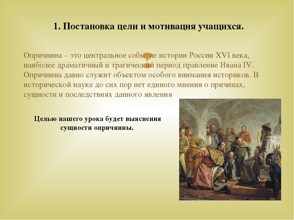 Опричнина – это центральное событие истории России XVI века, наиболее драмати...