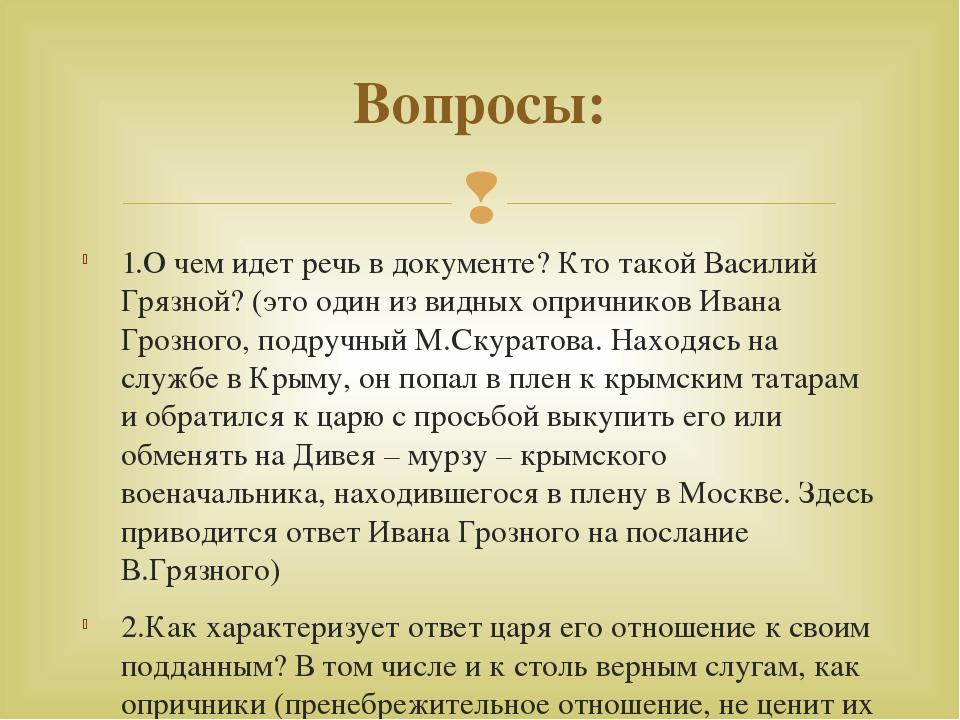 1.О чем идет речь в документе? Кто такой Василий Грязной? (это один из видных...