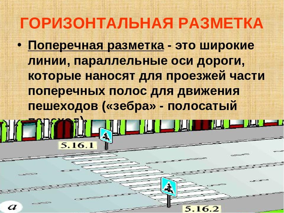 пдд дорожная разметка в картинках гостевом комплексе дворянское