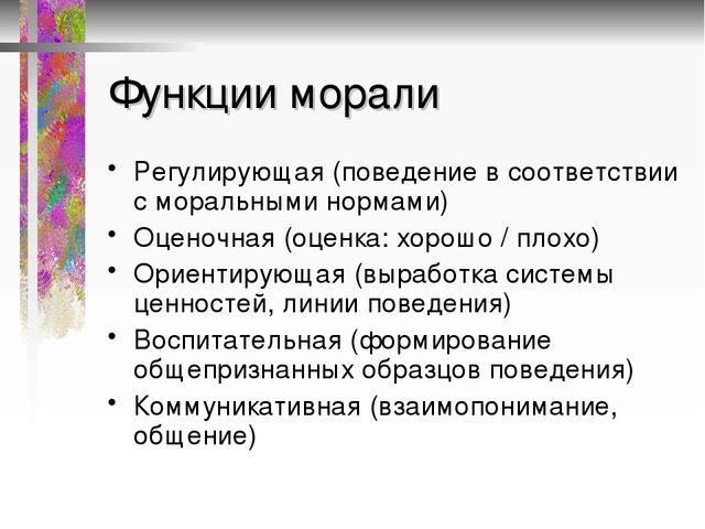 Мораль обществознание 5 класс презентация