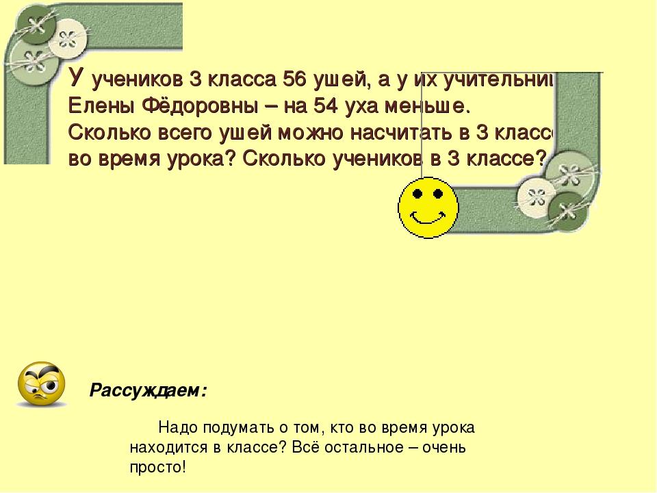 У учеников 3 класса 56 ушей, а у их учительницы Елены Фёдоровны – на 54 уха м...
