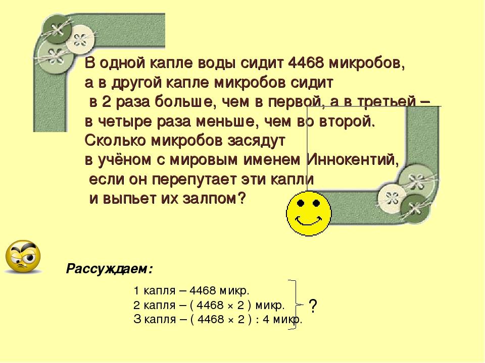 1 капля – 4468 микр. 2 капля – ( 4468 × 2 ) микр. З капля – ( 4468 × 2 )  4...