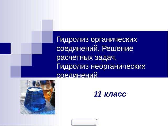 ГИДРОЛИЗ ПРЕЗЕНТАЦИЯ 11 КЛАСС СКАЧАТЬ БЕСПЛАТНО