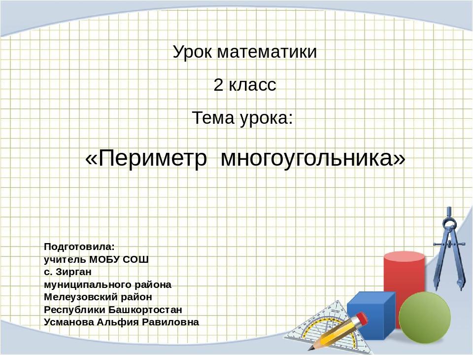 Урок математики 2 класс Тема урока: «Периметр многоугольника» Подготовила: уч...