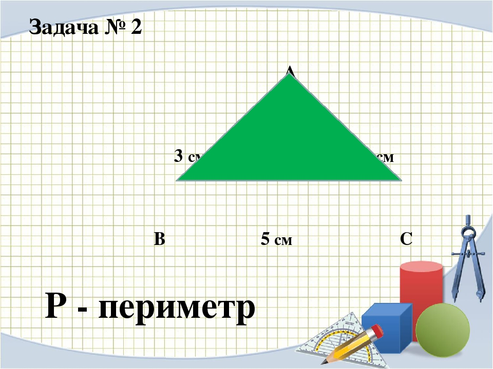 Задача № 2 А 3 см 4 см В 5 см С Р - периметр