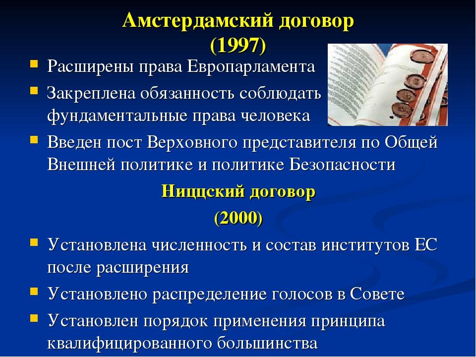 Контрольная Характеристика договора Ниццы года  Ниццкий договор реферат