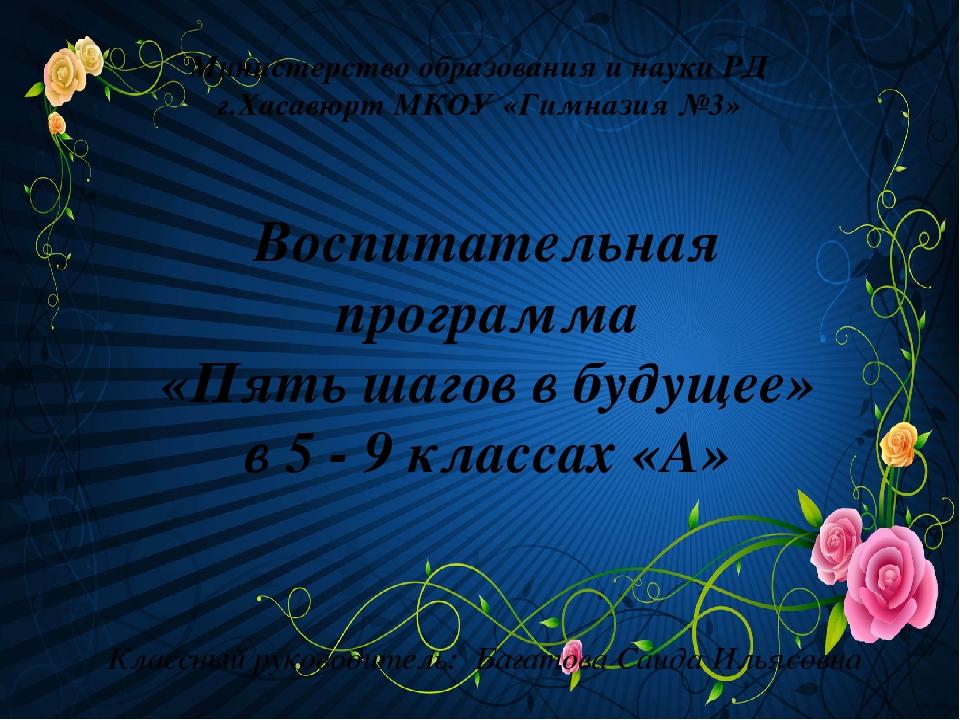 Министерство образования и науки РД г.Хасавюрт МКОУ «Гимназия №3» Воспитатель...