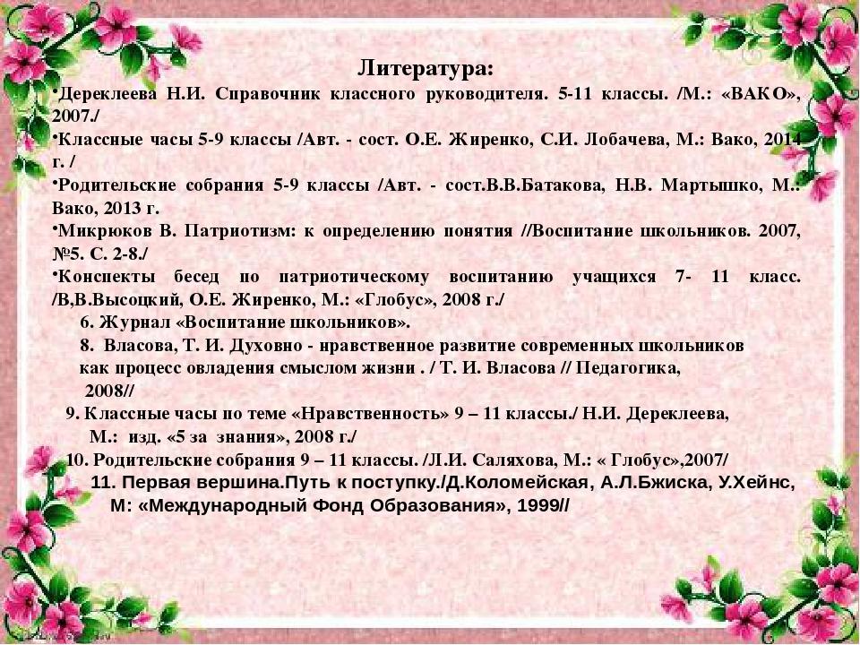 Литература: Дереклеева Н.И. Справочник классного руководителя. 5-11 классы....