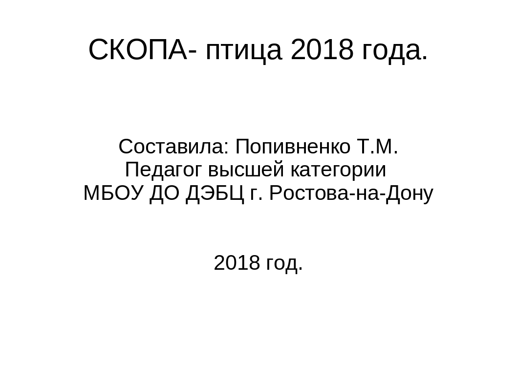 СКОПА- птица 2018 года. Составила: Попивненко Т.М. Педагог высшей категории М...
