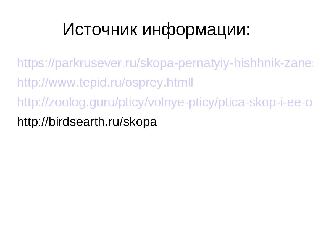 Источник информации: https://parkrusever.ru/skopa-pernatyiy-hishhnik-zanesenn...