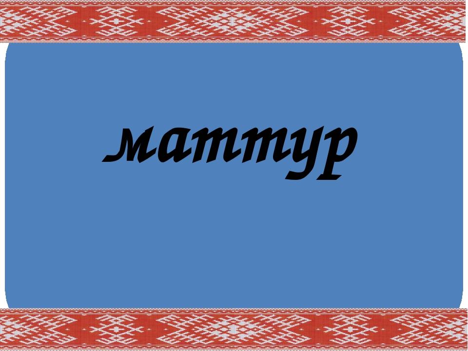 картинки на чувашском спасибо галочку нельзя