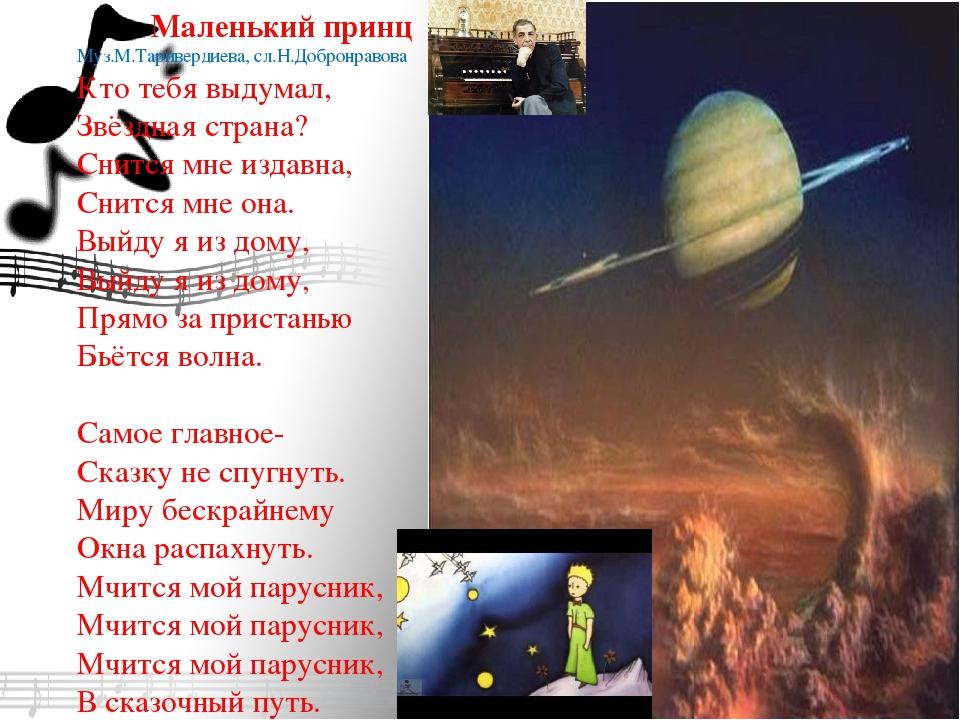 Маленький принц Муз.М.Таривердиева, сл.Н.Добронравова Кто тебя выдумал, Звёз...