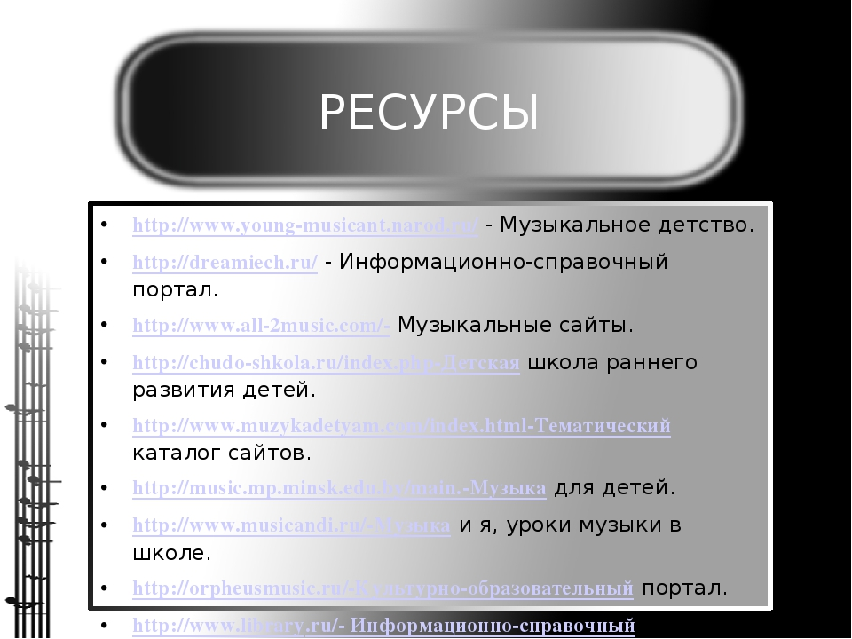РЕСУРСЫ http://www.young-musicant.narod.ru/ - Музыкальное детство. http://dre...