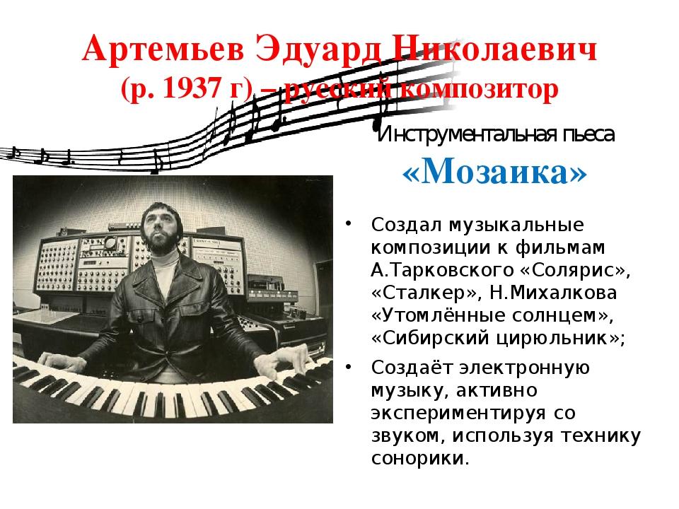 Артемьев Эдуард Николаевич (р. 1937 г) – русский композитор Инструментальная...