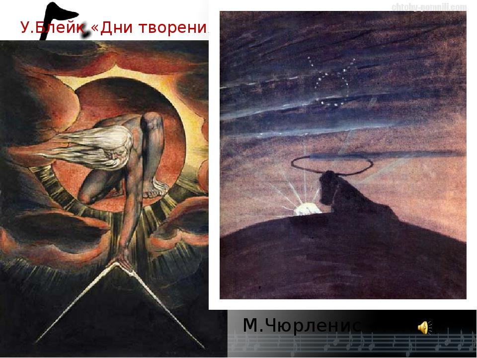 У.Блейк «Дни творения» М.Чюрленис «Телец»