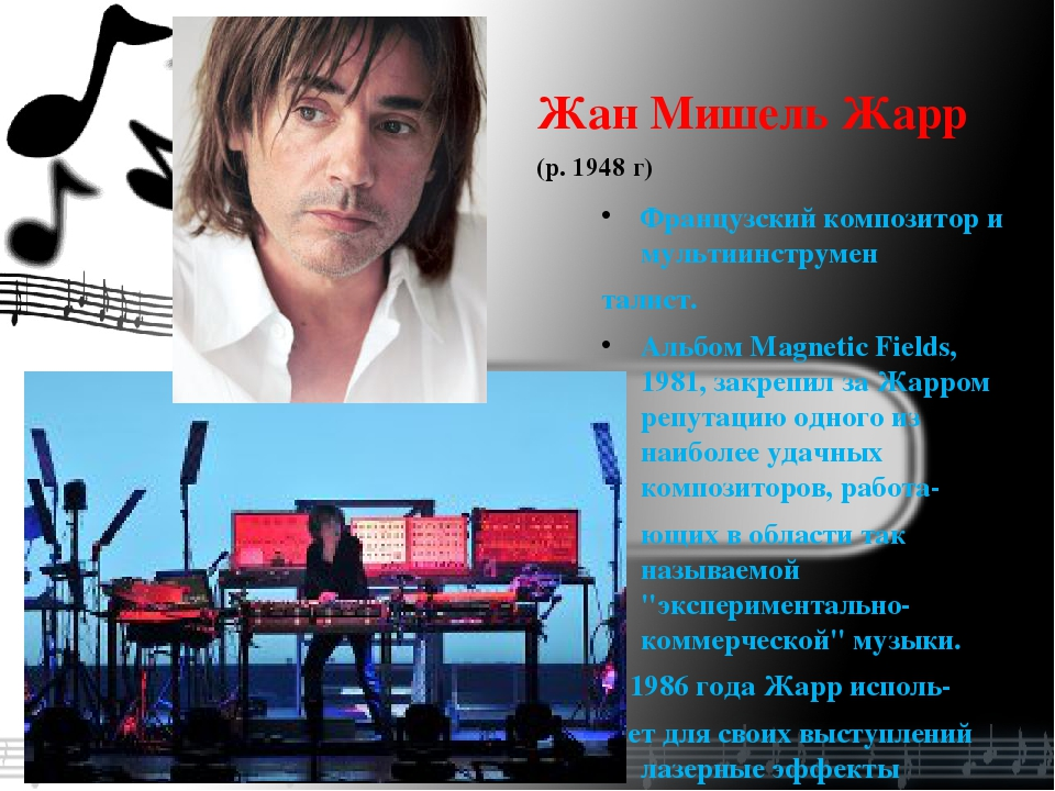 Жан Мишель Жарр (р. 1948 г) Французский композитор и мультиинструмен талист....