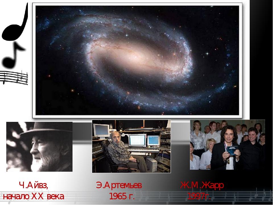 Ч.Айвз, Э.Артемьев Ж.М.Жарр начало ХХ века 1965 г. 1997г.