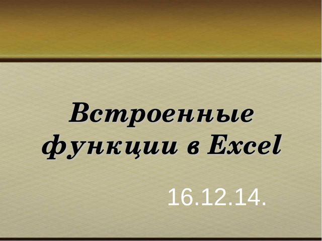 Встроенные функции в Excel 16.12.14.