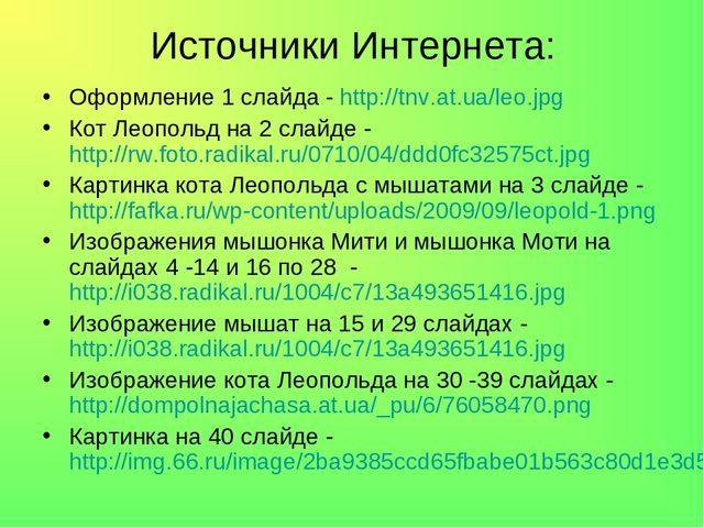 Источники Интернета: Оформление 1 слайда - http://tnv.at.ua/leo.jpg Кот Леопо...
