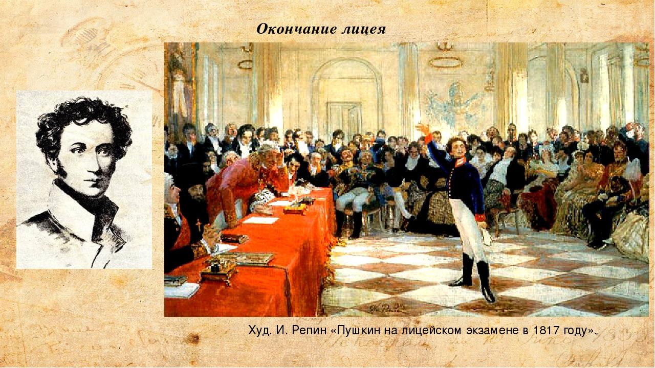 что державин и пушкин картинка охотно делится