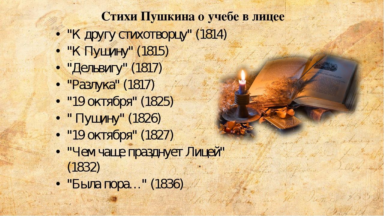 """""""К другу стихотворцу"""" (1814) """"К Пущину"""" (1815) """"Дельвигу"""" (1817) """"Разлука"""" (1..."""