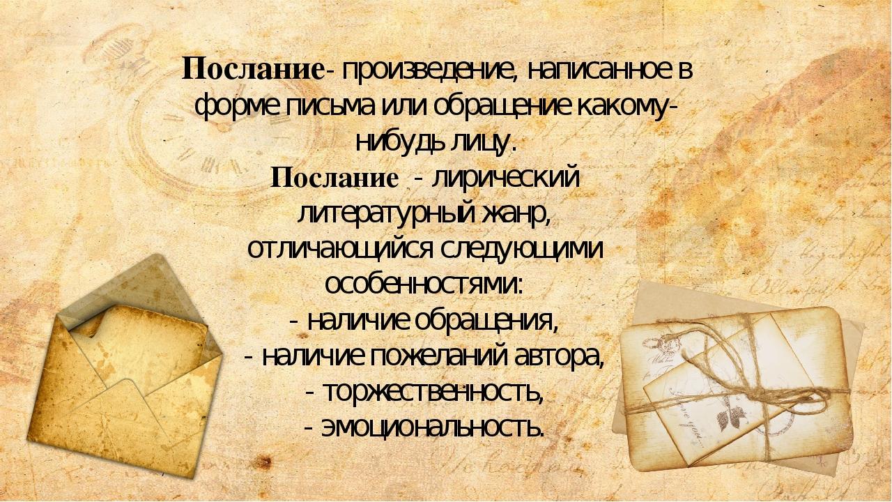 Послание- произведение, написанное в форме письма или обращение какому-нибудь...
