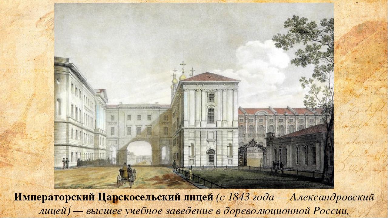 Императорский Царскосельский лицей (с 1843 года — Александровский лицей) — вы...