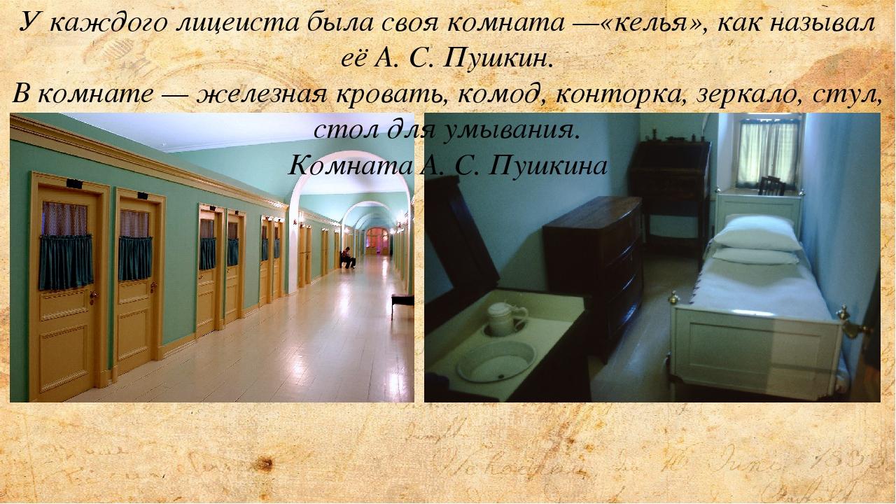 У каждого лицеиста была своя комната —«келья», как называл её А. С. Пушкин. В...