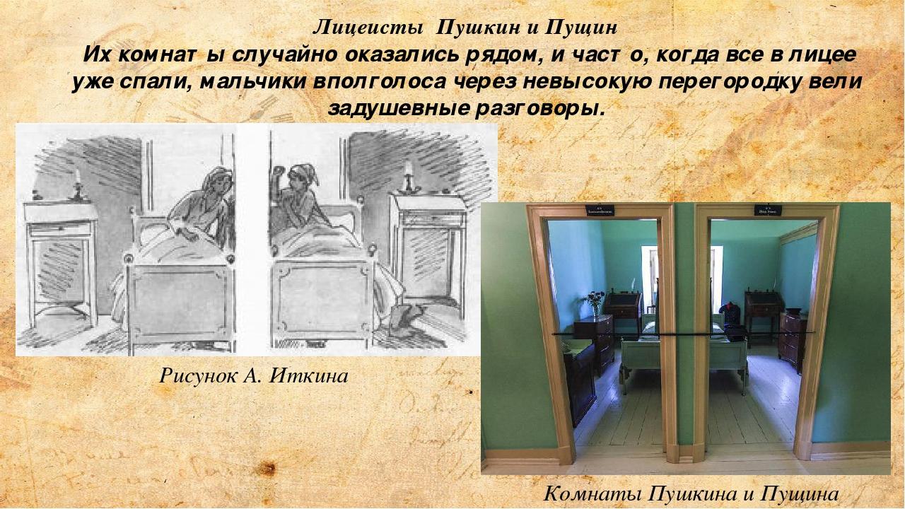 Лицеисты Пушкин и Пущин Их комнаты случайно оказались рядом, и часто, когда в...