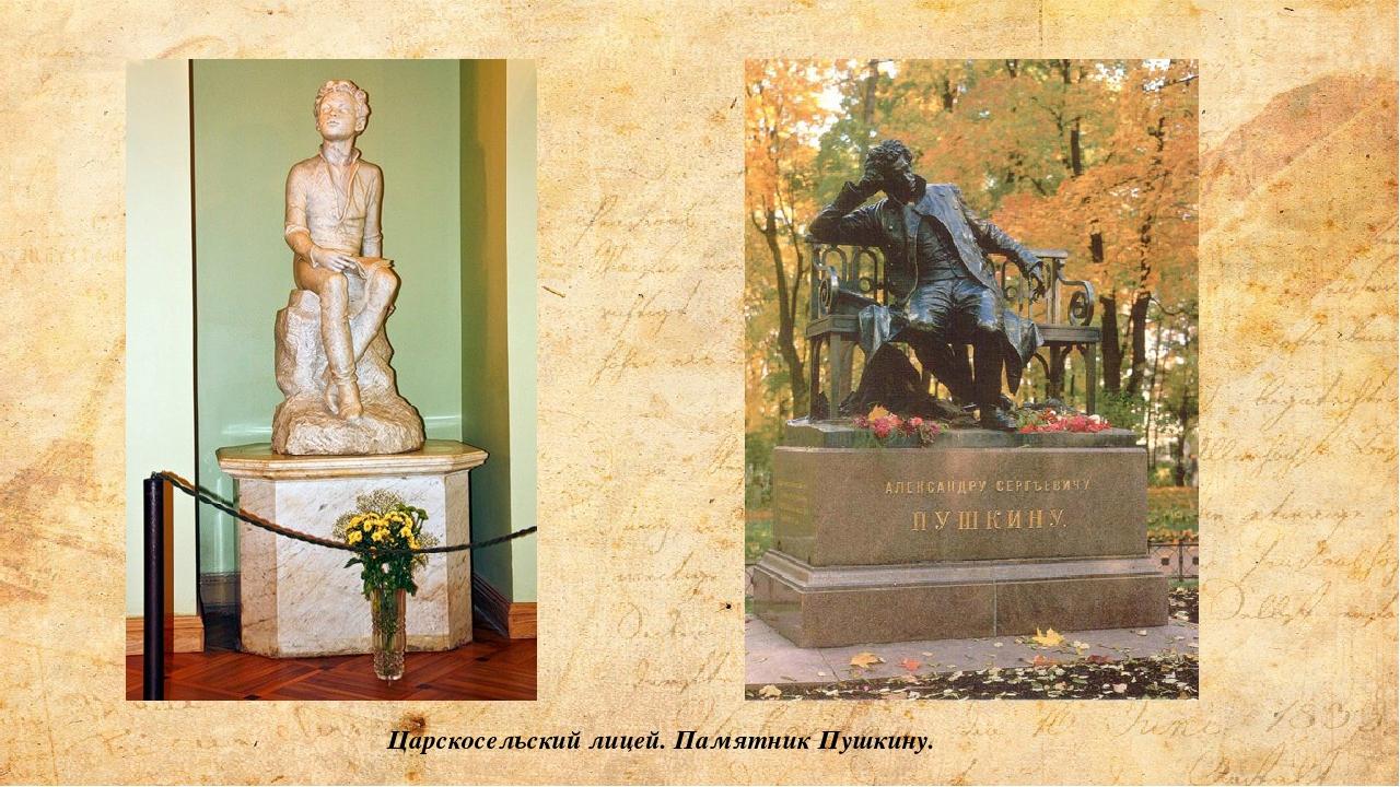 Царскосельский лицей. Памятник Пушкину.