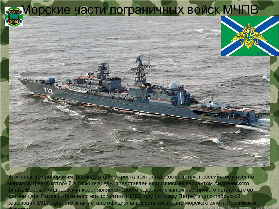 Днем, открытки морские пограничники