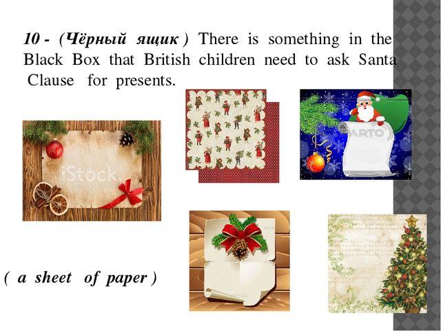 10 - (Чёрный ящик ) There is something in the Black Box that British children...