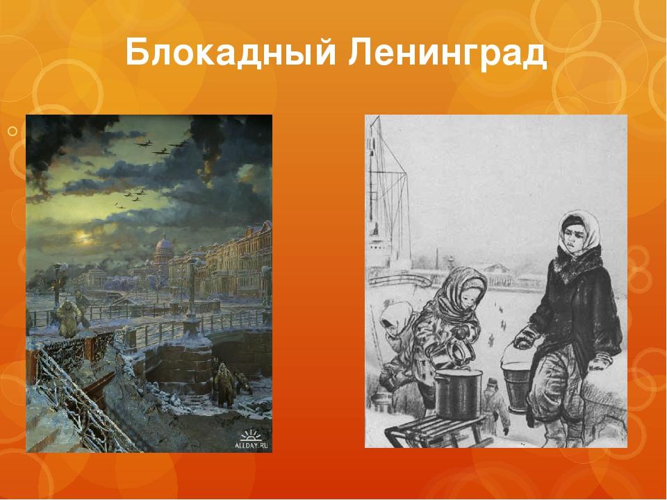 Детям о блокаде ленинграда в фотографиях