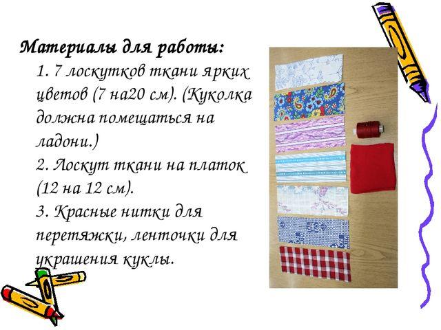 Презентация - Мастер–класс по изготовлению куклы-оберега «Северная берегиня»
