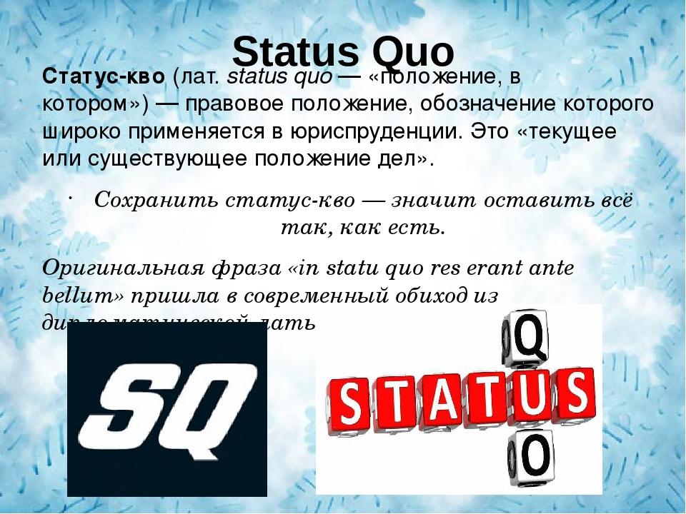 status-kvo-chto-eto-v-intimnih-otnosheniyah