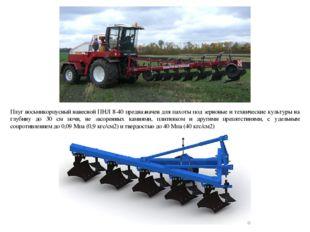 Плуг восьмикорпусный навесной ПНЛ 8-40 предназначен для пахоты под зерновые и