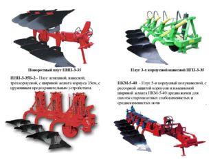 Поворотный плуг ПНП-3-35 Плуг 3-х корпусной навесной ПГП-3-35 ПЛП-3-35Б-2 - П