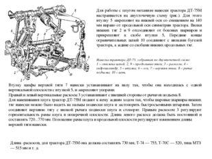 Для работы с плугом механизм навески трактора ДТ-75М настраивается на двухточ
